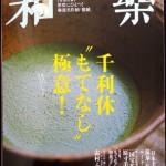 「和樂」3月号に草履が掲載されました