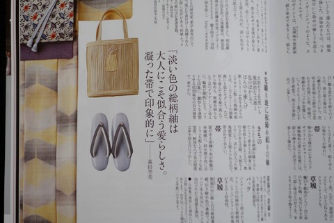 和樂3月号記事 和小物さくらの草履掲載