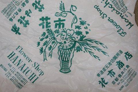 華道家元池坊ご用達 花市商店包装紙
