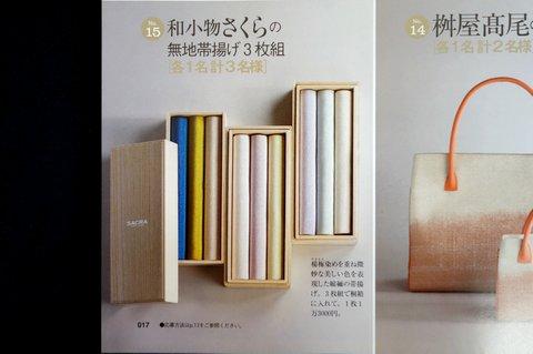 きものSalon創刊35周年記念特別企画 超豪華プレゼント 和小物さくら帯揚
