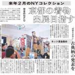 きものアルチザンのキックスタータープロジェクト 京都新聞に記事掲載