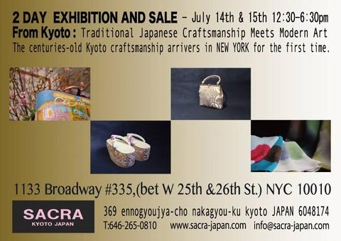 和小物さくら ニューヨーク展覧会案内