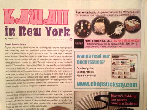 Chopsticks NY 和小物さくら記事
