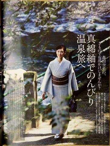 和樂12月号 真綿紬でおでかけ