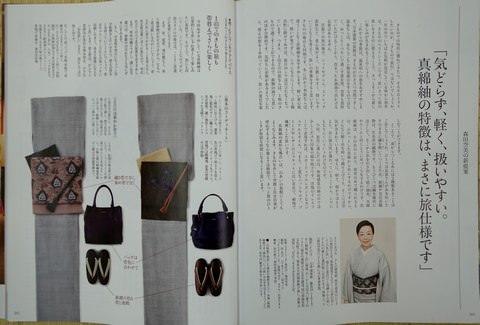 和樂12月号 真綿紬のコーナー