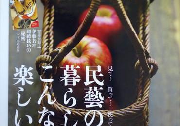 「和樂」12月号に草履が掲載されました