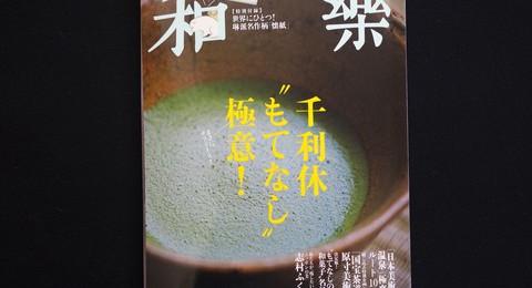 「和樂」3月号に和小物さくらの草履が掲載されました