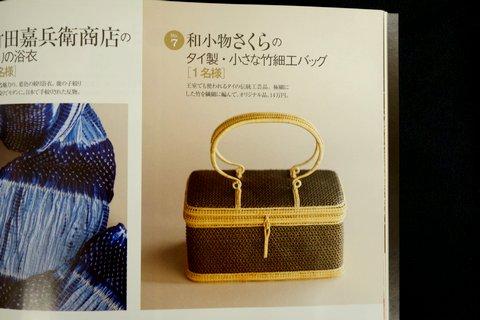 きものSalon35周年特別企画 超豪華プレゼント タイ製竹細工バッグ