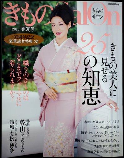 きものsalon 2015春夏号