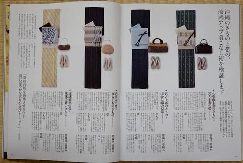 和樂8.9月号 沖縄のきものと帯の涼感アップ着こなし術