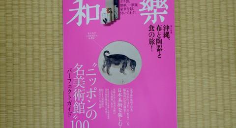 「和樂」8・9月号に和小物さくらの草履と竹バッグが掲載されました