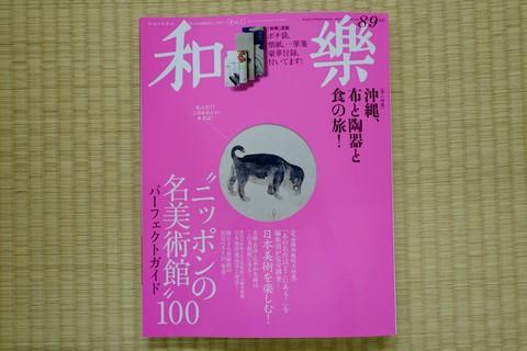和樂8.9月号 和小物さくらの草履と竹バッグ掲載