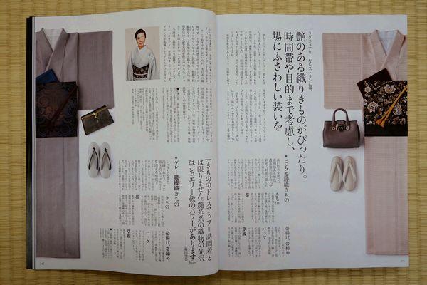 和樂2015年10月号 和小物さくらの草履掲載