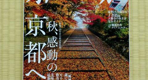 「和樂」10月号に和小物さくらの草履が掲載されました