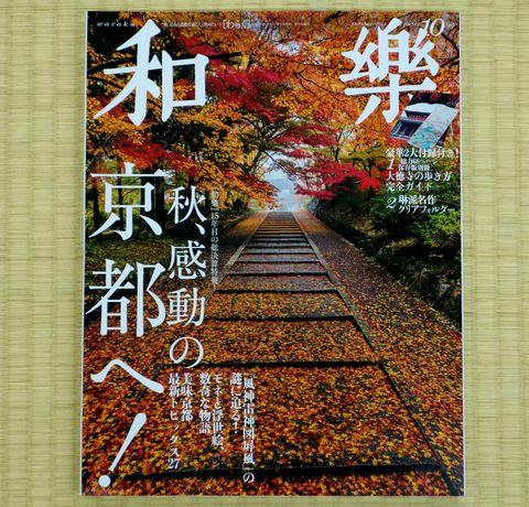 和樂10月号 和小物さくらの草履掲載