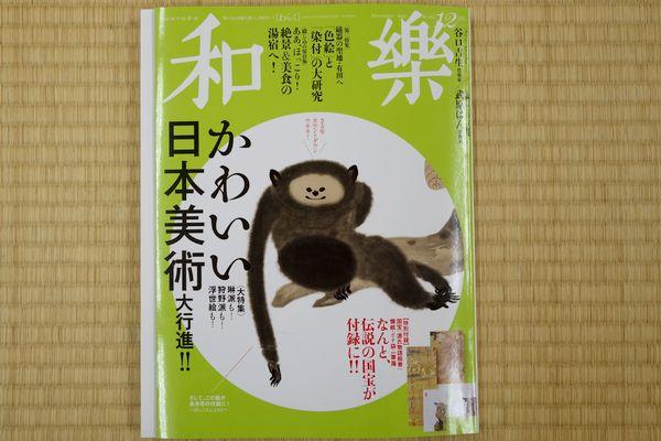 和樂2015年12月号 和小物さくらの草履掲載