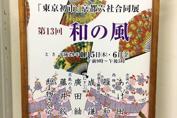 東京初市 京都六社合同展