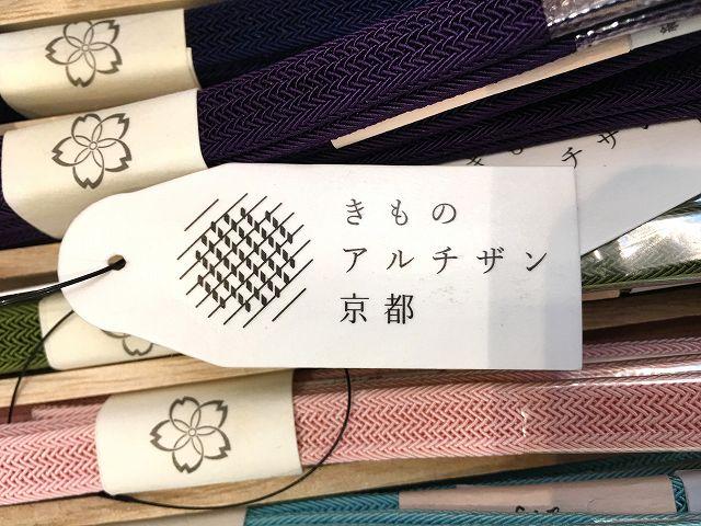 きものアルチザン京都 プレイキモノ