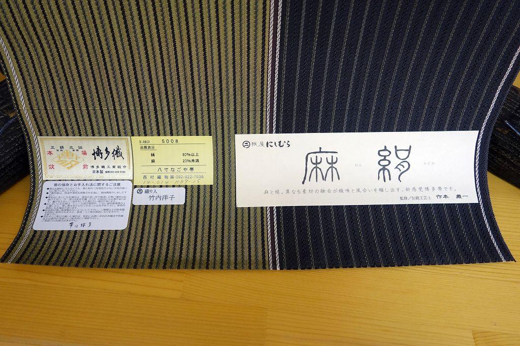 西村織物 博多帯